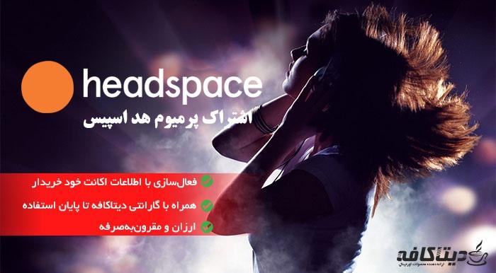 اکانت پرمیوم headspace