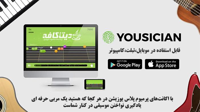 خرید اشتراک یوزیشن