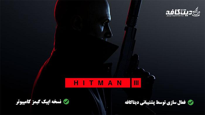 خرید نسخه اپیک بازی Hitman 3