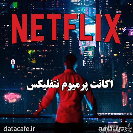 خرید اشتراک پرمیوم نتفلیکس Netflix
