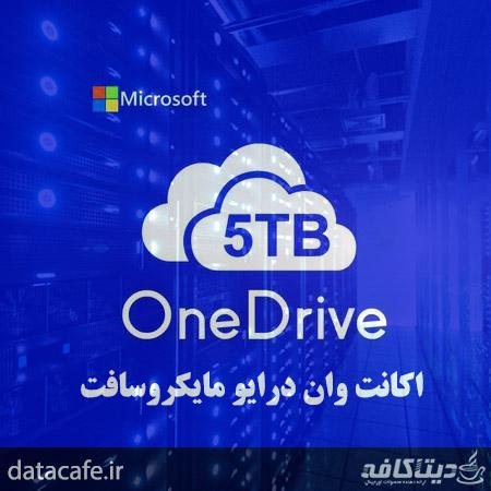 اکانت پرمیوم OneDrive با 5 ترابایت فضا آپلود