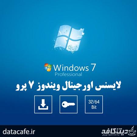لایسنس اورجینال ویندوز 7 پرو (Windows 7 Pro OEM)