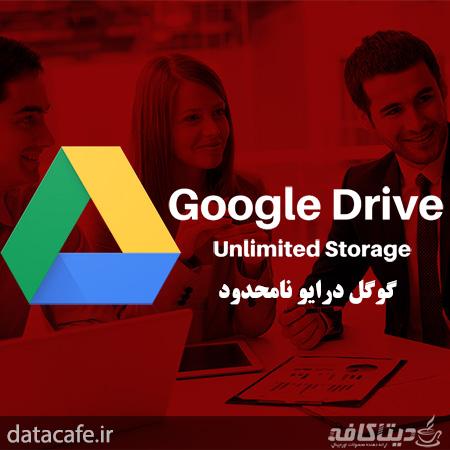 اشتراک گوگل درایو نامحدود Google Drive Unlimited