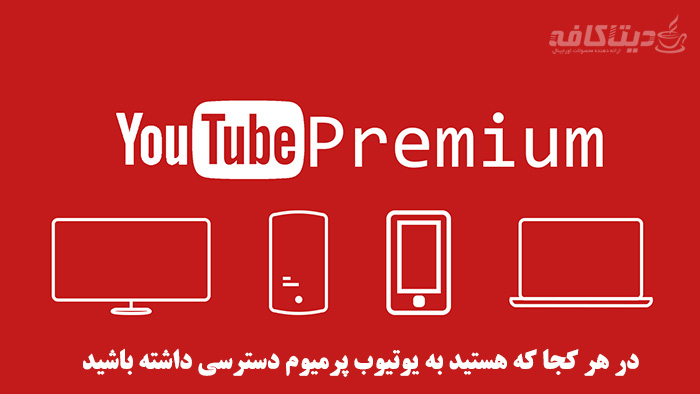 آموزش فعال سازی یوتیوب پرمیوم