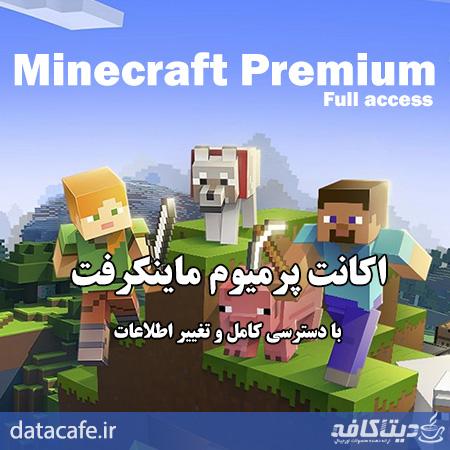 اکانت پرمیوم ماینکرفت Minecraft Premium Account Full Access