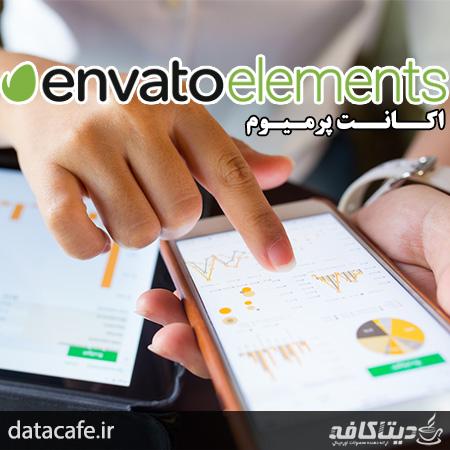 اکانت پرمیوم Envato elements