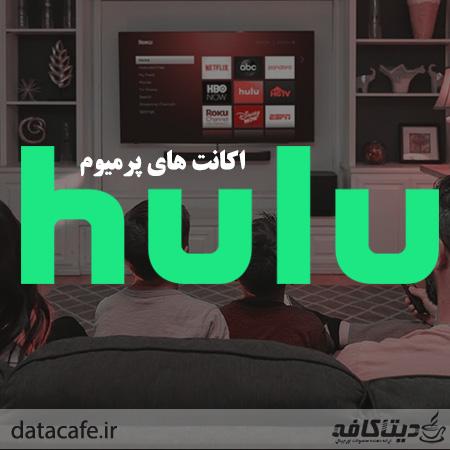 اکانت پولی و هک شده Hulu