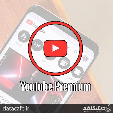 خرید اشتراک یوتیوب پریمیوم YouTube Premium
