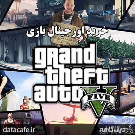 سی دی کی اورجینال بازی Grand Theft Auto V