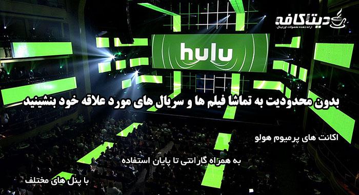 خرید اکانت Hulu پرمیوم ارزان قیمت