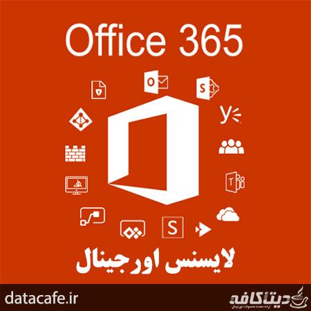 خرید لایسنس اورجینال office 365
