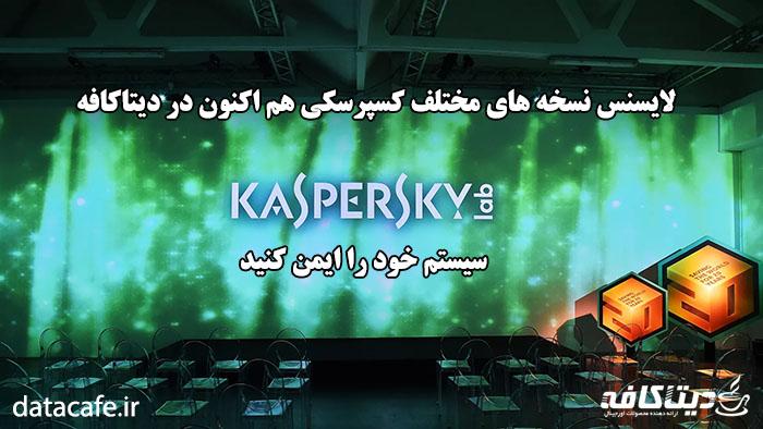 لایسنس اورجینال Kaspersky