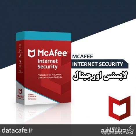 لایسنس اورجینال McAfee internet Security