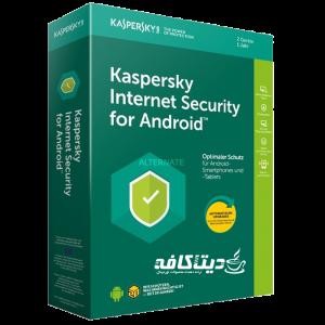 لایسنس Kaspersky Internet Security For Android