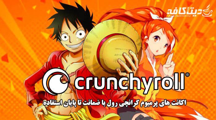 اکانت کرک شده crunchyroll