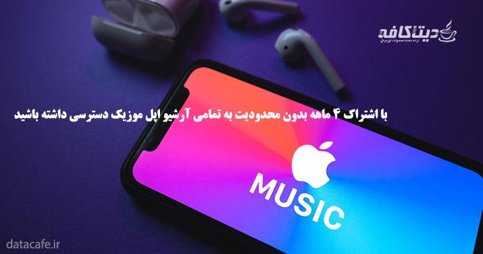 خرید اکانت اپل موزیک