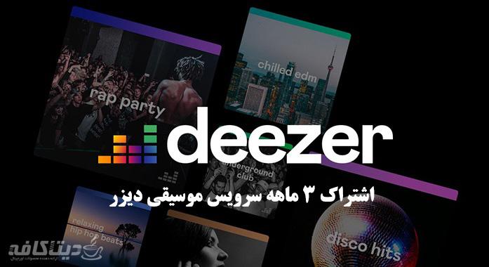خرید اکانت deezer