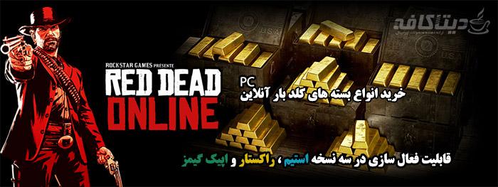 خرید gold bars red dead redemption 2