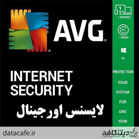 لایسنس اورجینال Avg internet security
