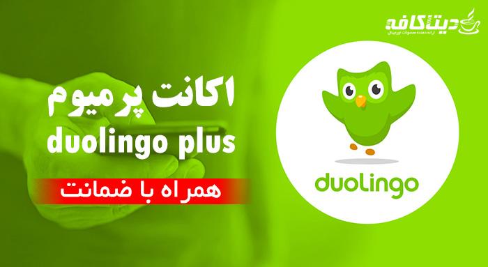خرید اکانت doulingo plus