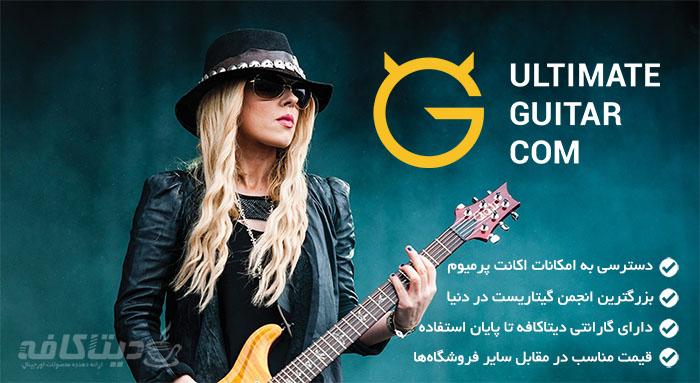 خرید اکانت Ultimate Guitar