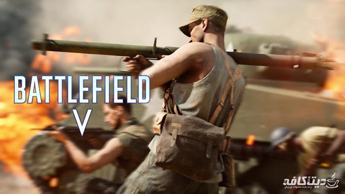 گیفت بازی Battlefield V