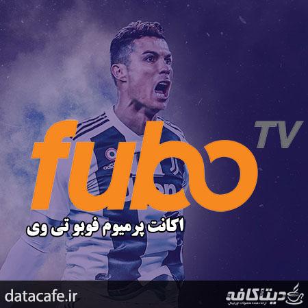 خرید اکانت پرمیوم FuboTV