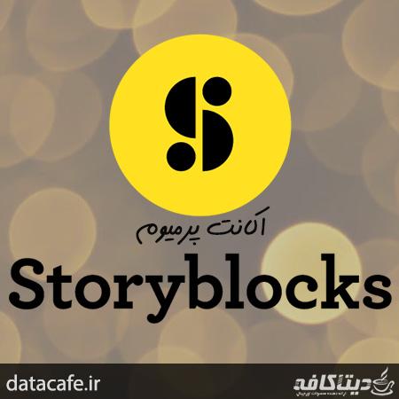 اکانت پرمیوم STORYBLOCKS