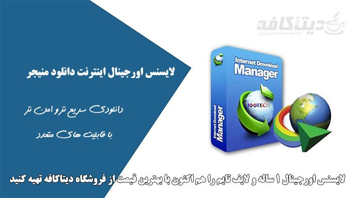 خرید لایسنس internet download manager