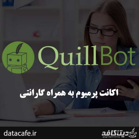 اکانت پرمیوم QuillBot