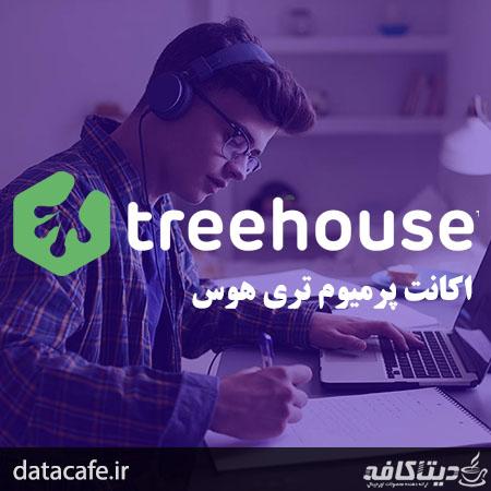 اکانت پرمیوم Treehouse
