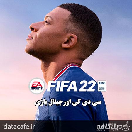 سی دی کی FIFA 22