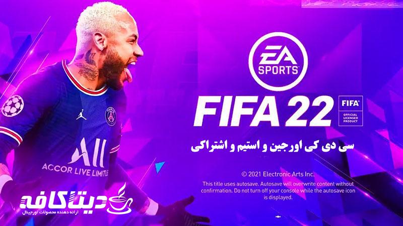 گیفت استیم FIFA 22